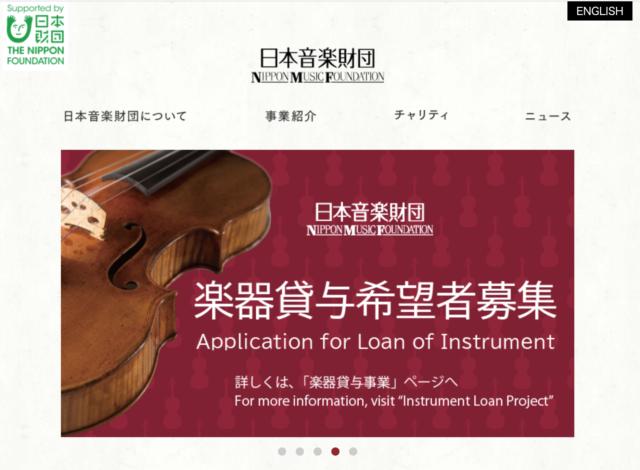 【日本音楽財団】バイオリニストを取り込む為に設立された組織。