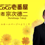 COCO壱創業者「宗次徳二」と「上級国民」と「カルト宗教」の繋がりとは?
