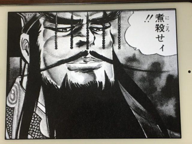 キングダムと赤龍王の始皇帝の性格は真逆だ