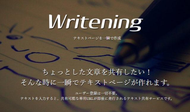 Writeningの危険性について