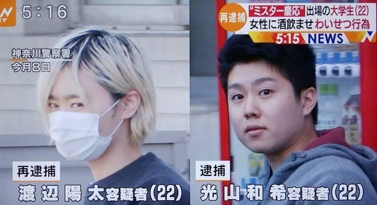 【6度目の不起訴】レイプ犯の渡辺陽太が逮捕されない理由とは?
