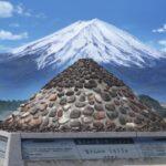 富士山が人工ピラミッドである根拠と証拠。【VOL.4】